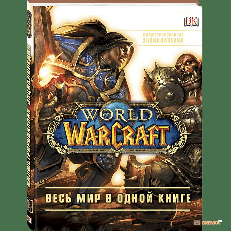 Купить World of Warcraft. Полная иллюстрированная энциклопедия, Кейтлин Плит, 978-5-699-89720-9