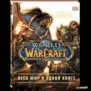 Книга World of Warcraft. Полная иллюстрированная энциклопедия