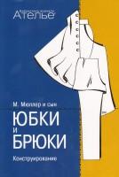 Книга Юбки и брюки. Конструирование. Система кроя М. Мюллер и сын