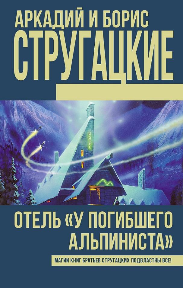 Купить Отель 'У погибшего альпиниста', Братья Стругацкие, 978-5-17-094323-4