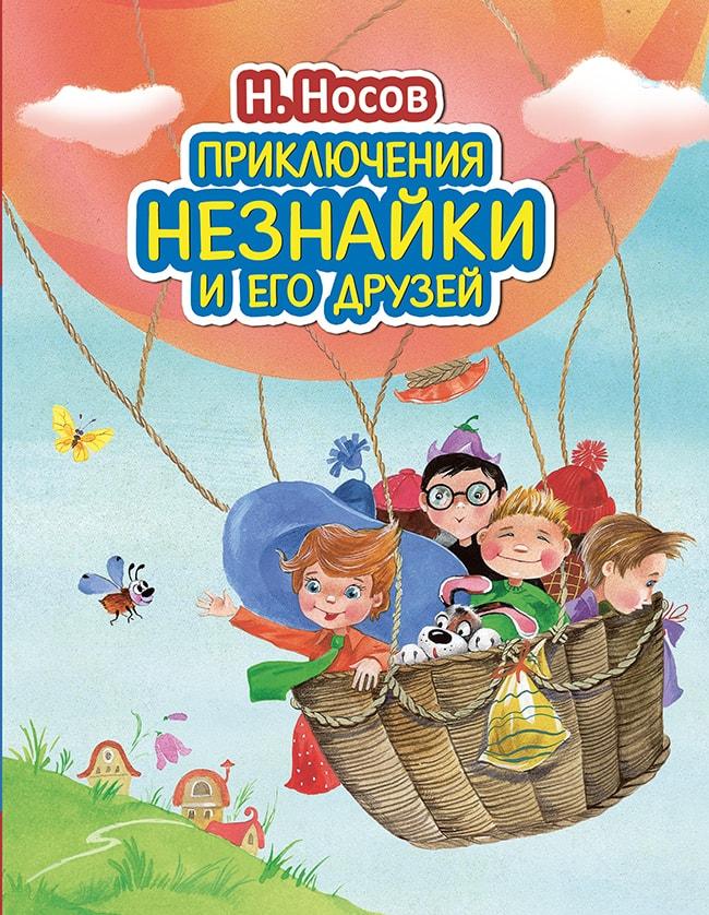 Купить Для самых маленьких, Приключения Незнайки и его друзей, Николай Носов, 978-5-699-72899-2