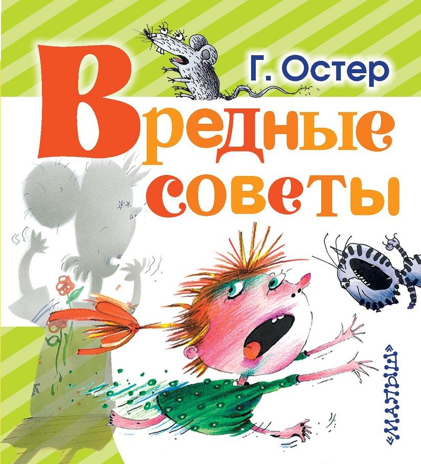Вредные советы, Григорий Остер, 978-5-17-098024-6  - купить со скидкой