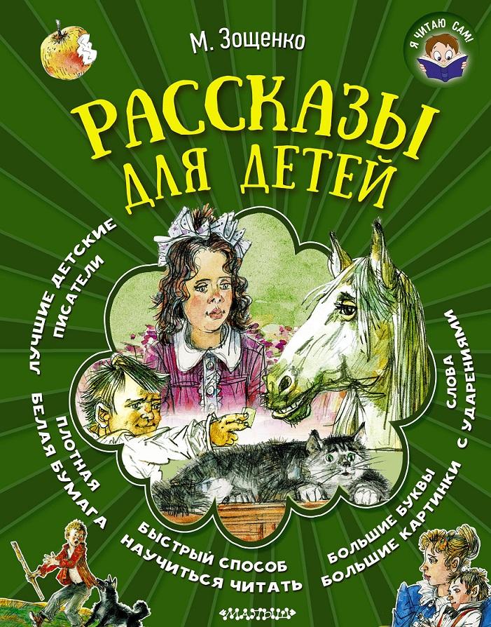 Купить Рассказы для детей, Михаил Зощенко, 978-5-17-097659-1