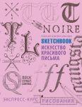 Книга Sketchbook. Искусство красивого письма (розовый)