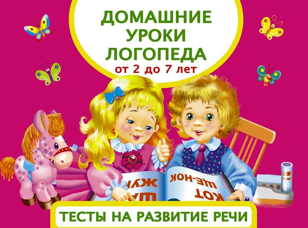 Купить Домашние уроки логопеда. Тесты на развитие речи малышей от 2 лет до 7лет, Анна Матвеева, 978-5-17-098712-2