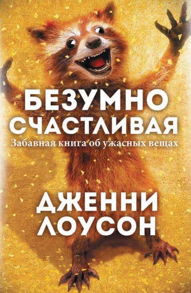 Безумно счастливый. Забавная книга об ужасных вещах, Дженни Лоусон, 978-5-699-86477-5  - купить со скидкой