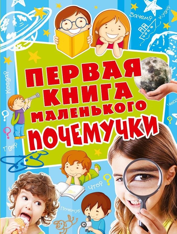Купить Первая книга маленького почемучки, Наталья Чуб, 978-5-17-095692-0