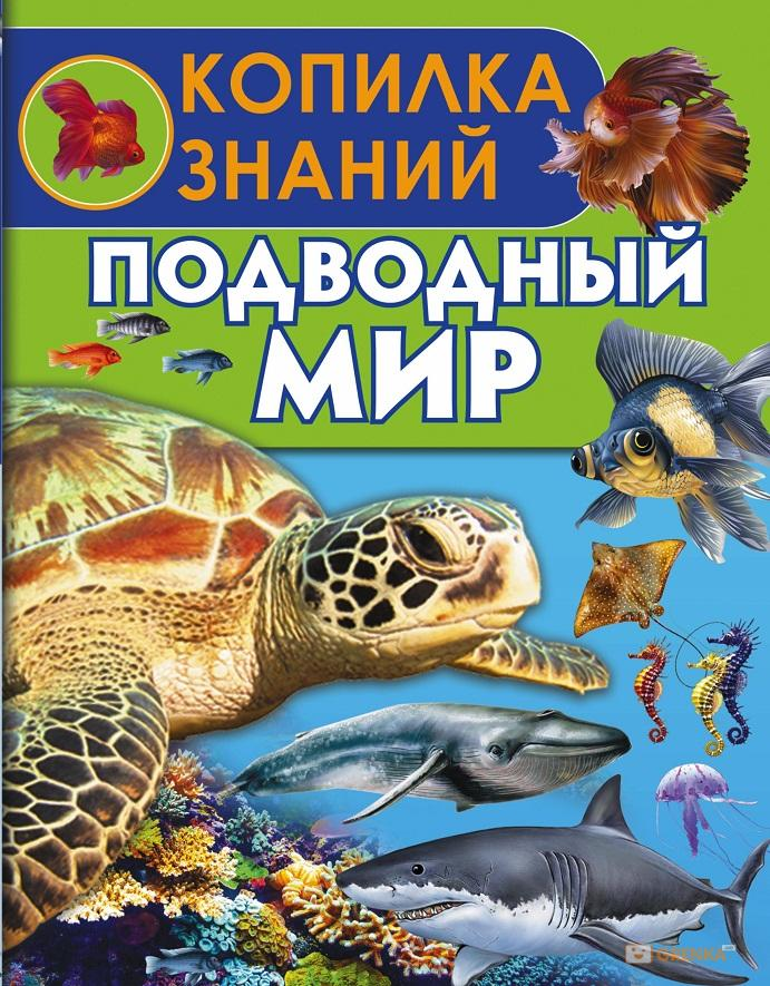 Купить Подводный мир, 978-5-17-097727-7
