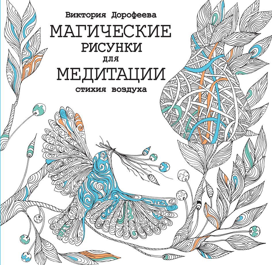 Купить Магические рисунки для медитации. Стихия воздуха, Виктория Дорофеева, 978-5-17-091083-0