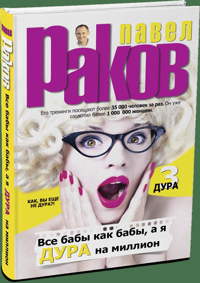 Купить Все бабы как бабы, а я - дура на миллион, Павел Раков, 978-5-17-091263-6
