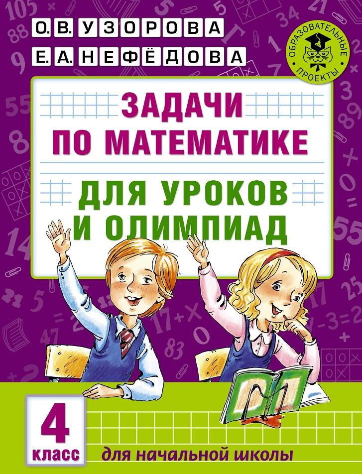 Купить Задачи по математике для уроков и олимпиад. 4 класс, Елена Нефедова, 978-5-17-097274-6