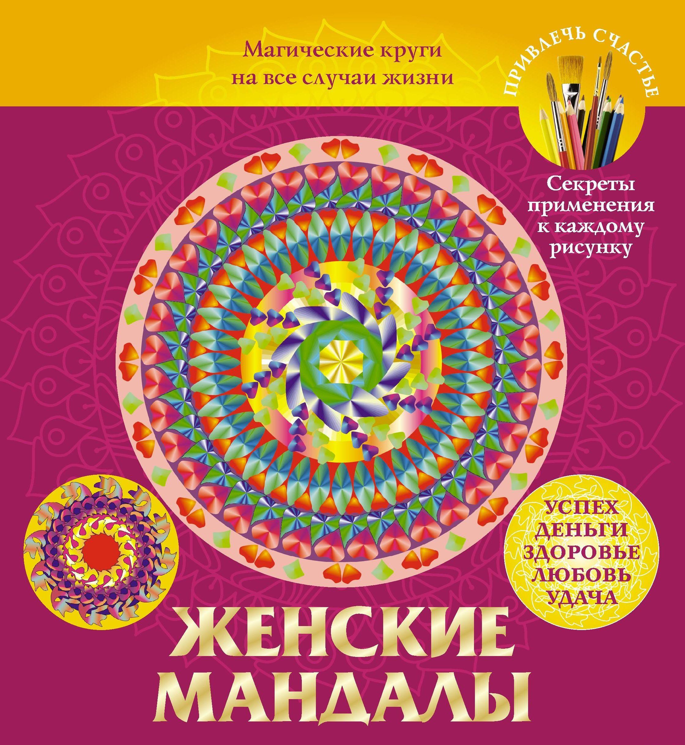 Купить Женские мандалы. Магические круги на все случаи жизни, Вилата Вознесенская, 978-5-17-084288-9