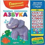 Книга Говорящая пластилиновая азбука