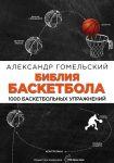 Книга Библия баскетбола. 1000 баскетбольных упражнений