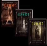 Книга Приют (супер-комплект из 3 книг)