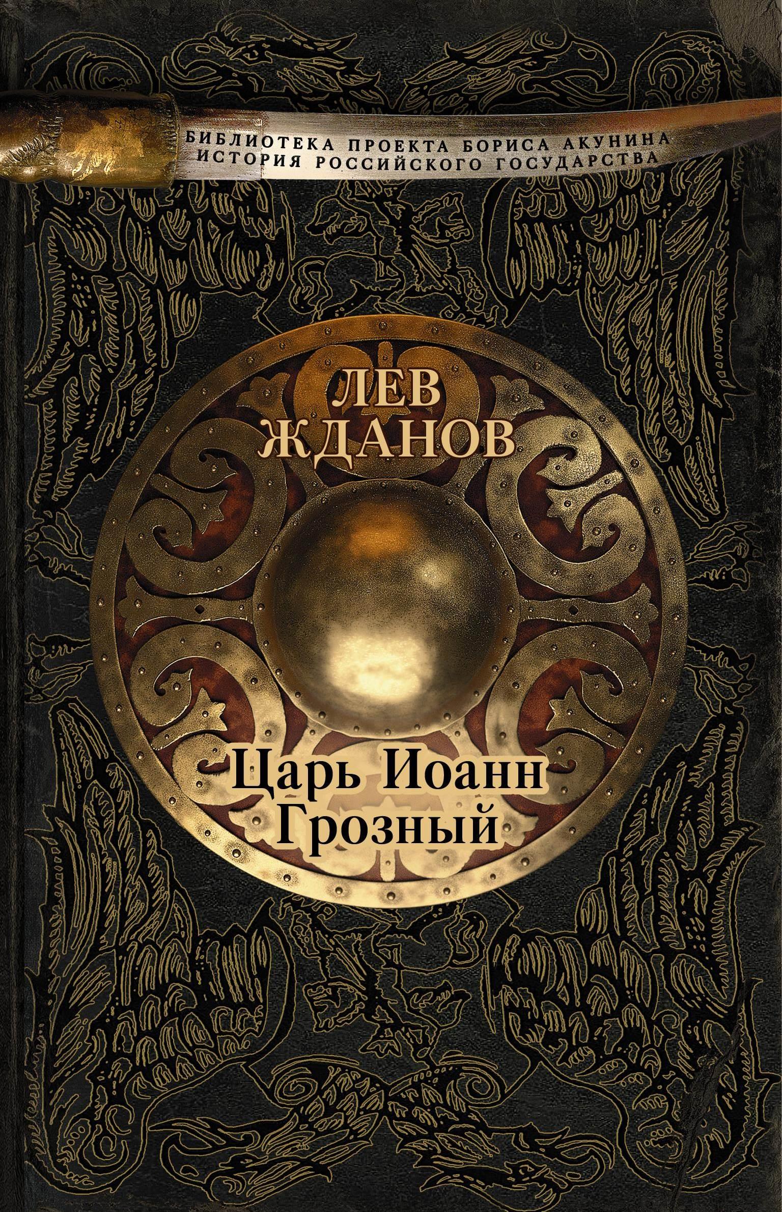 Купить Царь Иоанн Грозный, Лев Жданов, 978-5-17-099063-4
