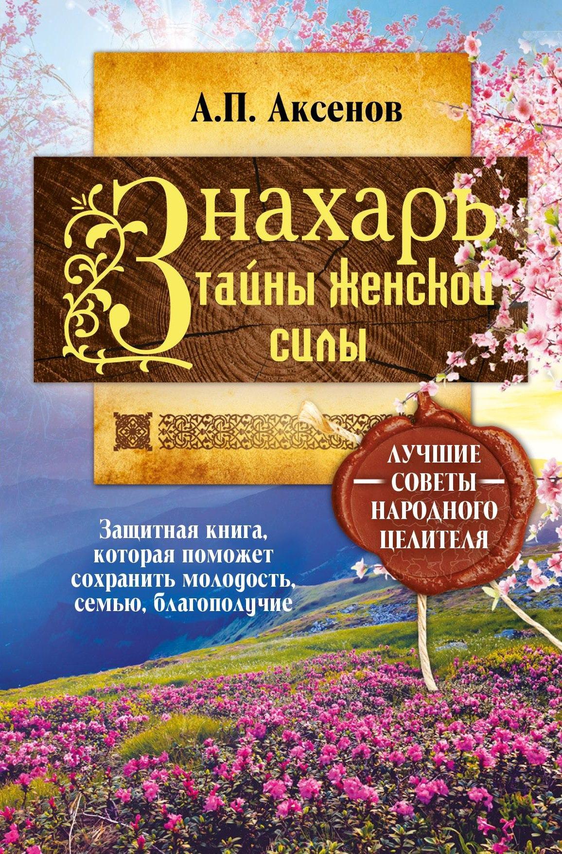 Купить Знахарь. Тайны женской силы, Александр Аксенов, 978-5-17-095448-3