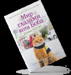 Книга Мир глазами кота Боба. Новые приключения человека и его рыжего друга