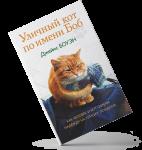 Книга Уличный кот по имени Боб. Как человек и кот обрели надежду на улицах