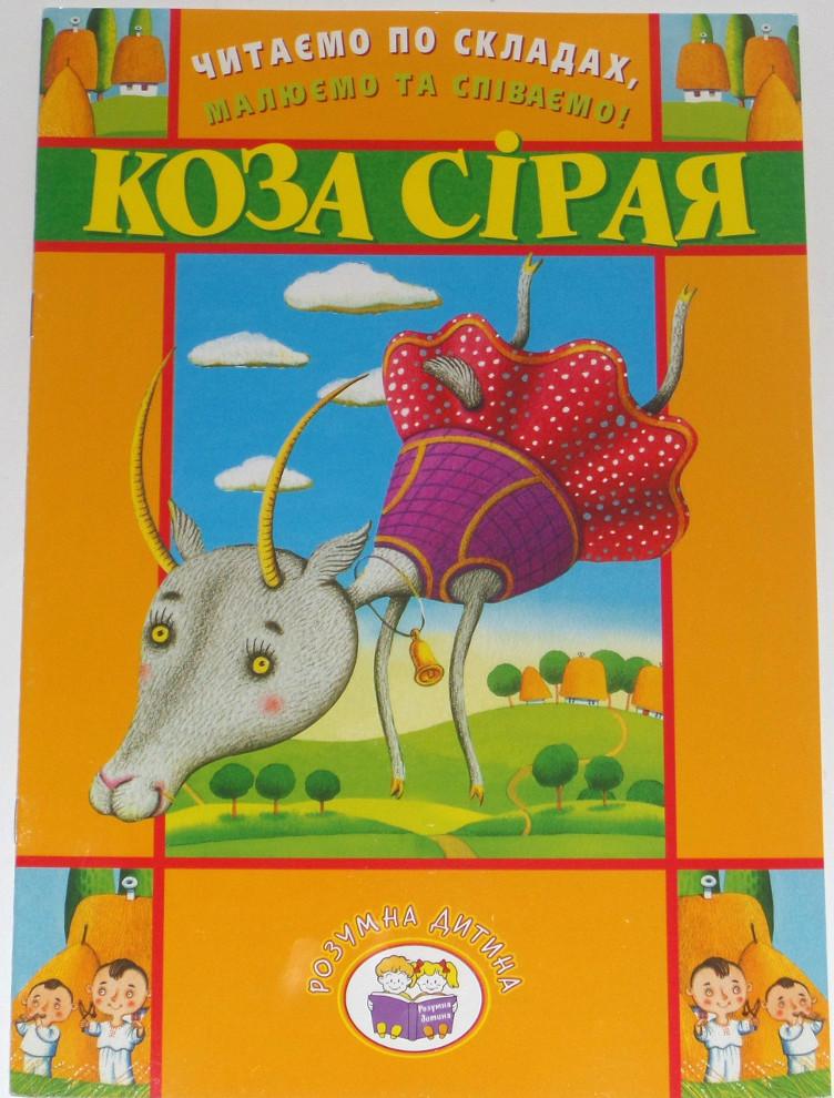 Читаємо по складах, малюємо та співаємо! Коза сірая