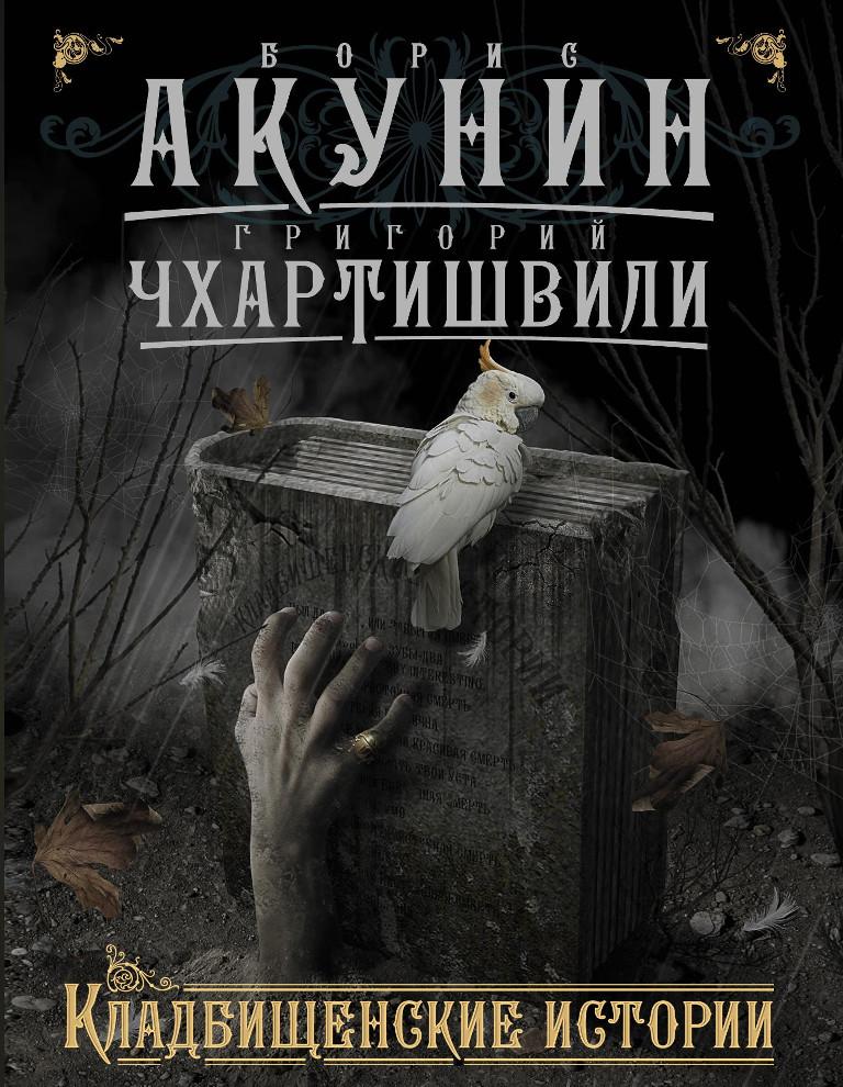 Купить Кладбищенские истории, Борис Акунин, 978-5-17-099047-4