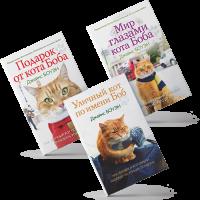 Книга Кот Боб (супер-комплект из 3 книг)
