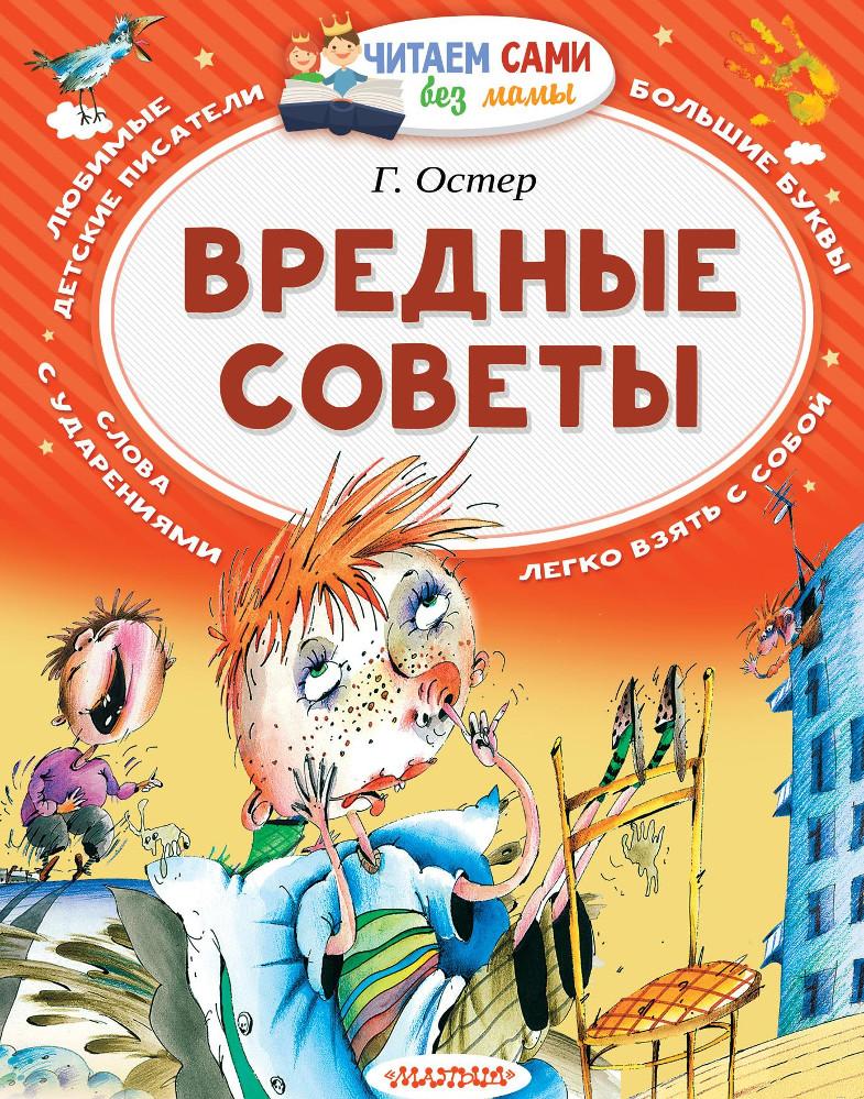 Купить Вредные советы, Григорий Остер, 978-5-17-097691-1