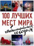 Книга 100 лучших мест мира, чтобы отправиться сегодня