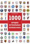 Книга 1000 лучших футбольных клубов мира