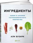 Книга Ингредиенты: Химия и алхимия гастрономического творчества
