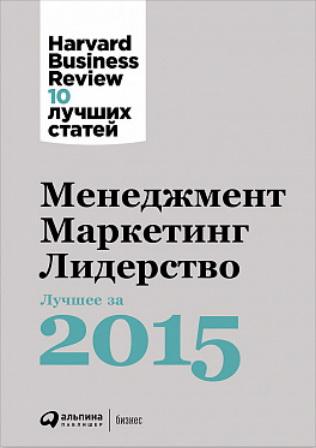 Купить Менеджмент. Маркетинг. Лидерство. Лучшие статьи за 2015 год, Дэниел Гоулман, 978-5-9614-6187-9