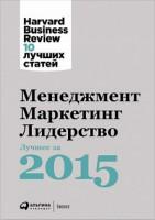 Книга Менеджмент. Маркетинг. Лидерство. Лучшие статьи за 2015 год