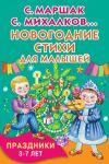 Книга Новогодние стихи для малышей