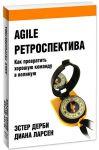 Книга Agile ретроспектива: Как превратить хорошую команду в великую