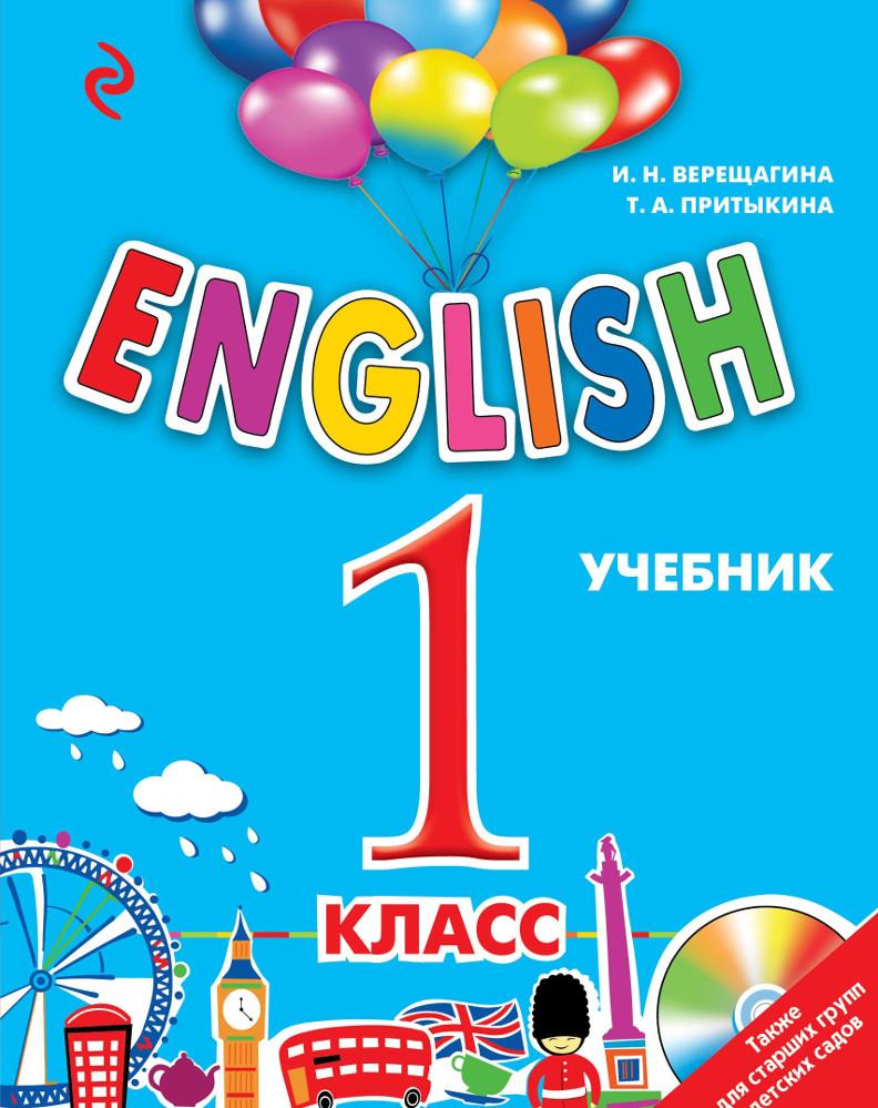 Купить ENGLISH. 1 класс. Учебник + CD, Тамара Притыкина, 978-5-699-87452-1