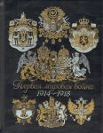 Книга Первая мировая война 1914-1918 (эксклюзивное подарочное издание)
