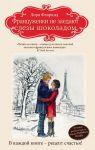 Книга Француженки не заедают слезы шоколадом