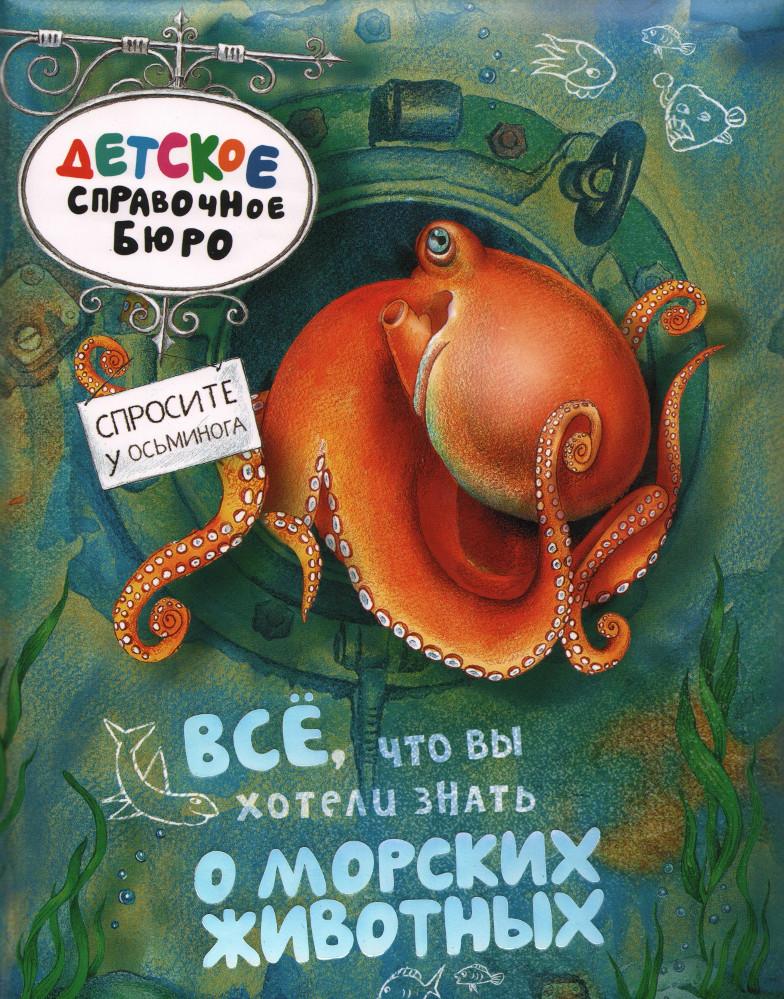 Все, что вы хотели знать о морских животных, Джулия Брюс, 978-5-353-05175-6  - купить со скидкой
