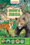Книга Книга леса