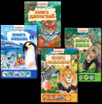 Книга Мир Животных (супер-комплект из 4 книг)