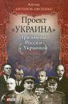 Книга Проект 'Украина'. Три войны России с Украиной