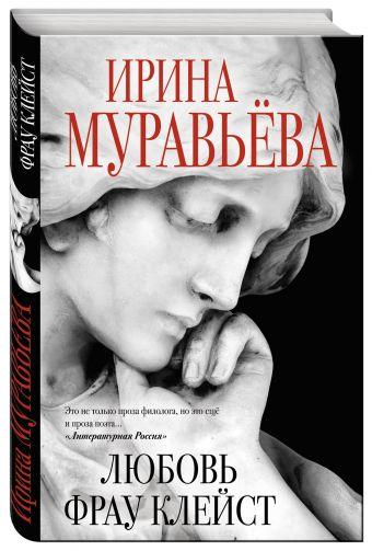 Купить Любовь фрау Клейст, Ирина Муравьева, 978-5-699-94404-0