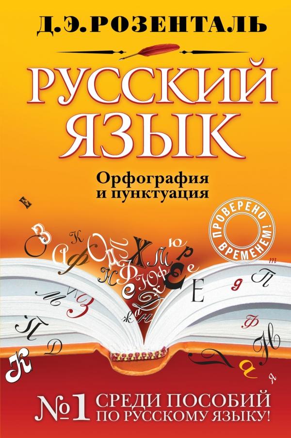 Купить Русский язык. Орфография и пунктуация, Дитмар Розенталь, 978-5-699-92965-8