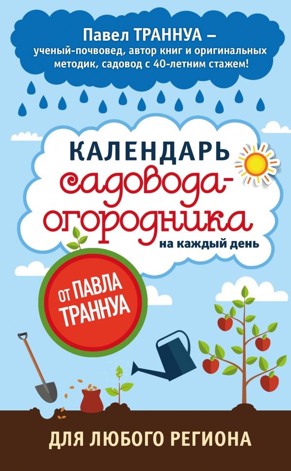 Купить Календарь садовода-огородника на каждый день от Павла Траннуа, Павел Траннуа, 978-5-699-84280-3