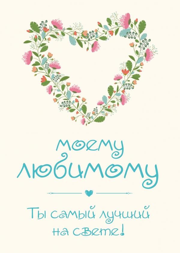 Купить Моему любимому! Ты самый лучший на свете!, Ольга Епифанова, 978-5-699-93608-3