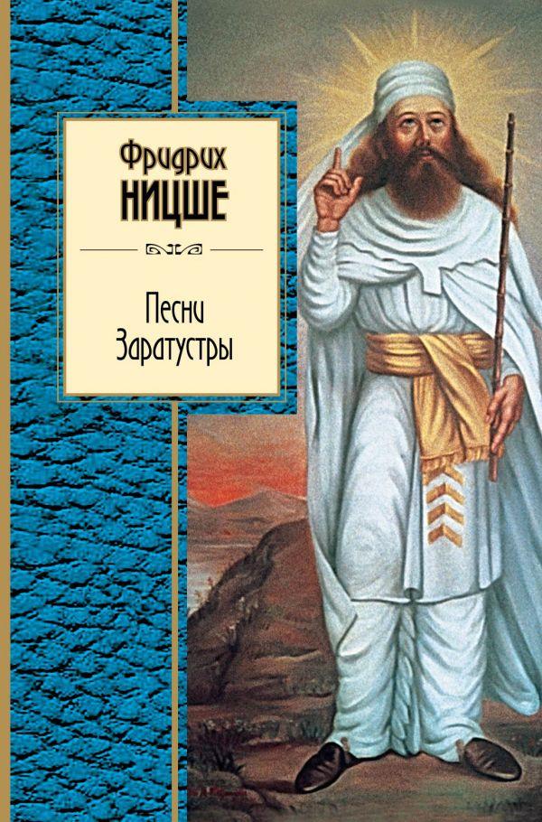 Купить Песни Заратустры, Фридрих Ницше, 978-5-699-76670-3