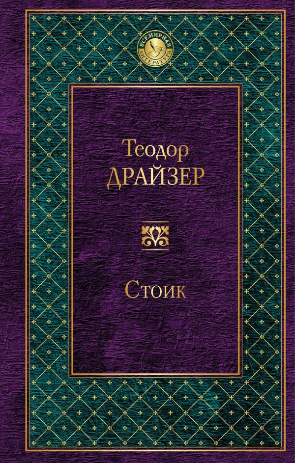 Купить Стоик, Теодор Драйзер, 978-5-699-94463-7