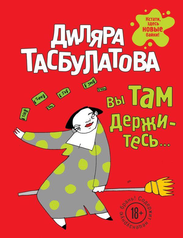 Купить Вы там держитесь, Диляра Тасбулатова, 978-5-699-93663-2