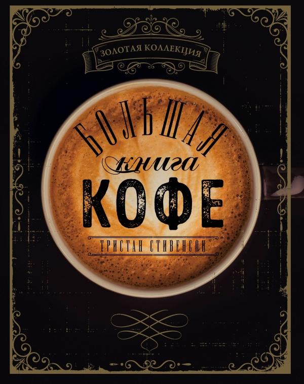 Купить Большая книга кофе, Тристан Стивенсон, 978-5-699-89069-9