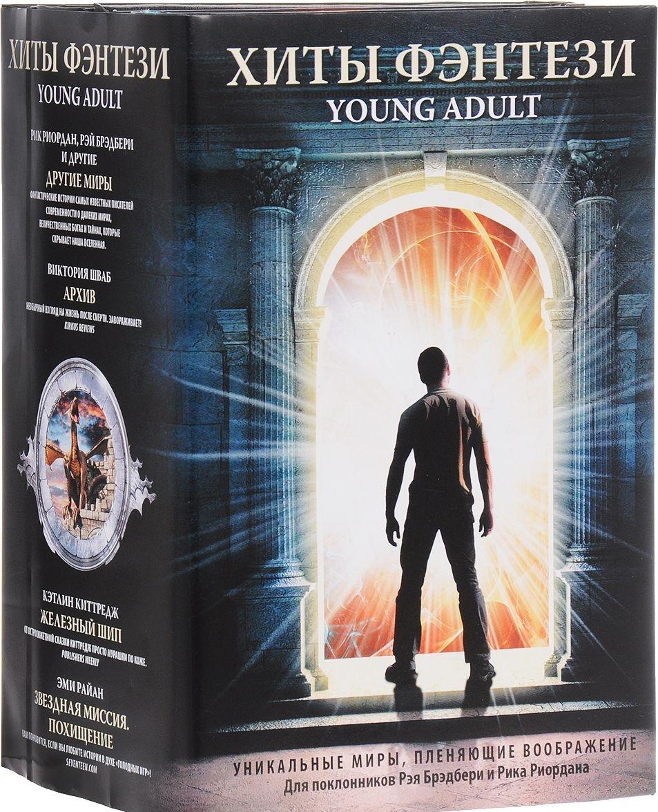 Хиты Фэнтези Young Adult (комплект из 4 книг)